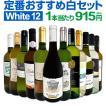 ワインセット 白ワイン 第90弾12本セット wine set