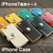 iPhone7専用レザーケース(アイフォン):KC,sケーシーズ 携帯電話カバーアイレスト#7 5セントカウハイド【8カラー】【メール便対応可能】