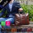 ビジネスバッグOVER DRIVE ソフトカジュアルシリーズ ビジネスバッグ #0493 レビューを書いて送料無料