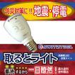 取るとライト TL-DC01 (高輝度LED充電式ライト)