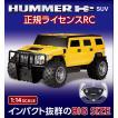 Hummer H2 SUV イエロー