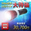 LEDライト 懐中電灯  完全防水 ダイビング  水深100m LEDハンディライト 水中ライト 35W
