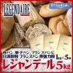 レジャンデール 5kg(1kg×5) 強力粉 日清製粉 フランスパン用小麦粉 / 小麦粉 パン用粉 / パン作り フランスパン ホームベーカリー パン材料 パン