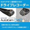 ドライブレコーダー AUTO-VOX Auto Cam D40 目立たないステルス型