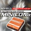 HYBRAIN MINICONα(ミニコンアルファ) レクサス CT200h