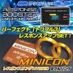 トヨタ カローラZWE210系用 レスポンスブースターFA & MINICON & ダブルリングセット