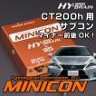 キープスマイルカンパニー製 サブコンピュータ MINICON レクサスCT200h