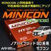 ノアハイブリッド用 HYBRAIN MINICON Advanced(ミニコンアドバンス)