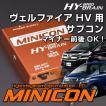 HYBRAIN サブコンピュータ MINICON トヨタ ヴェルファイア・ハイブリッド ATH20/AYH30