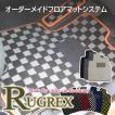 RUGREX スポーツラインフロアマット トヨタ アクア 1台分3点セット