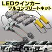 トヨタ ノア80系用LEDウインカー化フルコンプリートキット1台分