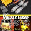 スズキ アルトHA36S用LEDウインカー化フルコンプリートキット【1台分!】
