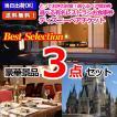 ベストセレクション!とっておきのお宿!選べるペア宿泊券&選べるレストラン&東京ディズニーリゾートペアチケット豪華3点セット