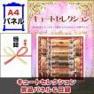 二次会 景品 ビンゴ 忘年会 Danke キュートセレクション23号 景品パネル&引換券付き目録