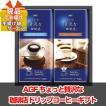 二次会 ビンゴ イベント 景品 AGF ちょっと贅沢な珈琲店ドリップコーヒーギフト 【現品】ha15003M
