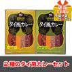 二次会 ビンゴ イベント 景品 洋食屋さんのビーフカレー 2食入【現品】M