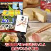 二次会 景品 ビンゴ 北海道選べるご当地グルメA 景品パネル&引換券付き目録