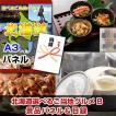 二次会 景品 ビンゴ 北海道選べるご当地グルメB 景品パネル&引換券付き目録