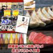 二次会 景品 ビンゴ 関東選べるご当地グルメ 景品パネル&引換券付き目録
