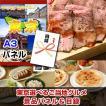 二次会 景品 ビンゴ 東京選べるご当地グルメ 景品パネル&引換券付き目録