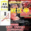景品 二次会 ビンゴ 忘年会 近江牛 すきやき用 景品パネル&引換券付き目録