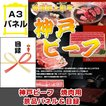 二次会 景品 ビンゴ 忘年会 神戸ビーフ すきやき用 景品パネル&引換券付き目録