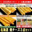 ポイント消化 チーズ 北海道 焼チーズ3点セット 1000円ポッキリ メール便 送料無