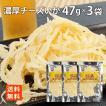 ポイント消化 チーズ  いか 濃厚チーズいか 52g×3袋セット おつまみ 1000円ポッキリ メール便 送料無 セール