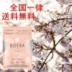 乳酸菌 善玉菌 サプリメント ビセラ BISERA 30粒 ダイエット【メール便の為日時指定不可】