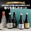 敬老の日 2021 日本酒 あすつく 金賞 受賞酒 プラチナ 飲み比べ セット  300ml x 5本