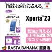 ラスタバナナ Xperia Z3 SO-01G/SOL26/401SO 指紋・反射防止フィルム 液晶保護シート T569XPZ3