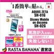 ラスタバナナ AQUOS ZETA SH-01G/Disney Mobile SH-02G フィルム 失敗ゼロフィルム クリア 液晶保護シート ゼータ ディズニー Z579SH01G