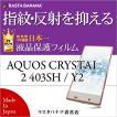 ラスタバナナ AQUOS CRYSTAL 2 403SH/AQUOS CRYSTAL Y2 フィルム 指紋・反射防止 アクオス クリスタル 2 液晶保護フィルム T640403SH