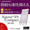 ラスタバナナ直販 Xperia Z5 Compact SO-02H フィルム 指紋・反射防止(アンチグレア) エクスペリア Z5 コンパクト 液晶保護フィルム 日本製 T668Z5COM