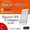 ラスタバナナ直販 Xperia Z5 Compact SO-02H フィルム 高光沢防指紋 エクスペリア Z5 コンパクト 液晶保護フィルム 日本製 G668Z5COM