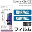 xperiaxzs 液晶保護フィルム エクスペリア xzs 液晶保護フィルム 指紋・反射防止(さらさらタッチ)  xperiaxz xperia xzs  画面保護 シート