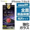iPhone7 アイフォン7 保護フィルム アイホン7 iPhone6s iPhone6 simplism 高硬度 9H 液晶 保護フィルム ガラスフィルム 光沢 シンプリズム トリニティ