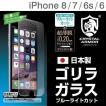 iphone8 iPhone7 ガラスフィルム ブルーライトカット 強化ガラス ゴリラガラス製 0.2mm クリスタルアーマー