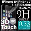 iPhone8 iPhone7 ガラスフィルム iPhone6/5/5s/SE 強化ガラス 保護フィルム アイフォン7 アイホン6 プラス  iPhone6s Plus 強化ガラス 液晶保護フィルム 3D