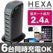 6ポート USB充電器 AC充電器 HEXA 急速充電器 ACアダプタ 急速 USB チャージャー 40W 高出力 デスクトップ スマホ スマートフォン iPhone 充電器 コンセント