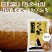郡山産米「あさか舞」 特別栽培米 精米コシヒカリ【5kg】