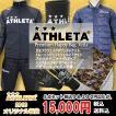 アスレタ 2016 オリジナル福袋 vol.1 【ATHLETA|アスレタ】サッカーフットサルウェアーspecial-1601