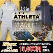 アスレタ 2016 オリジナル福袋 vol.2 【ATHLETA|アスレタ】サッカーフットサルウェアーspecial-1602