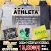 アスレタ 2016 オリジナル福袋 vol.3 【ATHLETA|アスレタ】サッカーフットサルウェアーspecial-1603