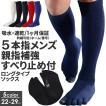 5本指  靴下 親指補強 1ヶ月保証 滑り止め付 ハイソックス  メンズ 強い スポーツ アウトドア ソックス 日本製 五本指