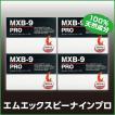 4個セット 健美堂 MXB-9PRO