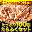 10641 研ちゃん餃子100個セット たらふくセットG-100 ...