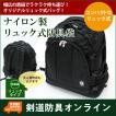 ナイロン製リュック式防具袋