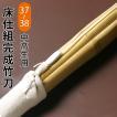 剣道 竹刀 仕組完成品竹刀 ●床仕組み完成竹刀 37・38サイズ