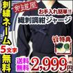 ●織刺調・紺色ジャージ剣道着(上着)